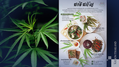 Prachinburi hospital in Thailand serves up cannabis infused meals