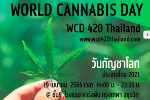 Press Release: WCD420 Thailand event @ Bangkok's Carlton Hotel April 19-20 to mark World Cannabis Day.
